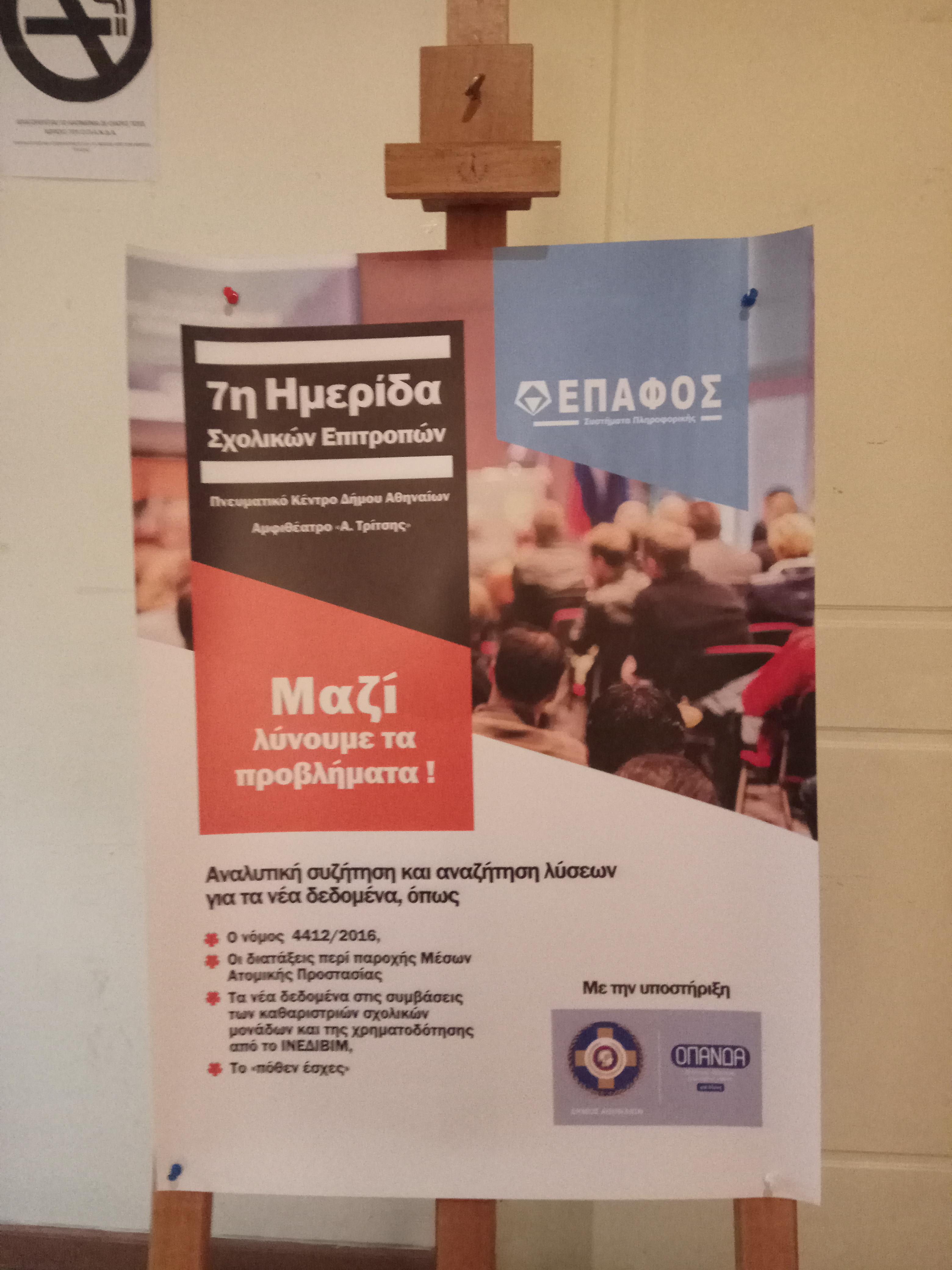 Αφίσα: 7η Ημερίδα Σχολικών Επιτροπών - Μαζί λύνουμε τα προβλήματα